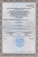 Приложение 2 к Лицензии на осуществление образовательной деятельности